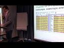 НОК-7, Тимур Турлов Торговля опционами на американские акции 22.03.14