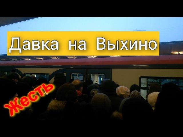 Давка в метро Выхино в час пик утром. Жесть! Нереальная давка в метро