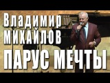 Парус мечты (Владимир Михайлов, Юрий Гуреев). Поёт Владимир Михайлов. Фестиваль ...