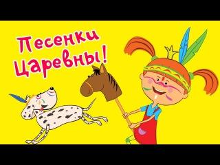 Песни для детей - Жила-была Царевна - Все песенки из мультика для детей - Сборник