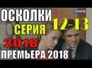Осколки 12-13 серия Премьера 2018 Русские мелодрамы 2018 новинки, сериалы 2018 HD
