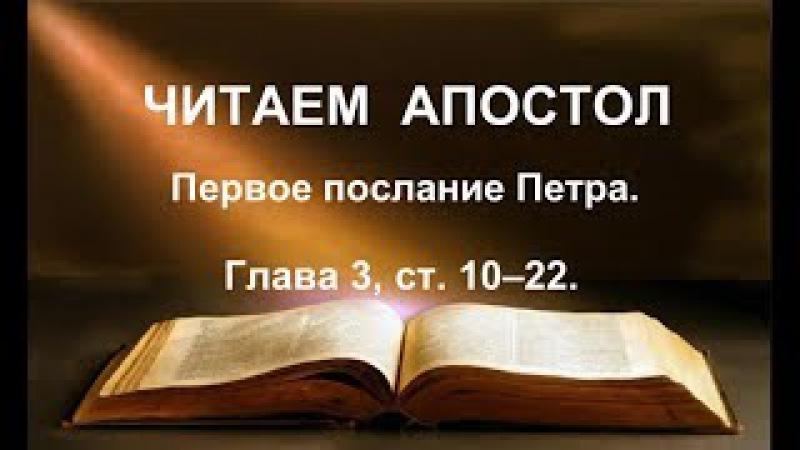 Читаем Апостол. 23 января 2018г