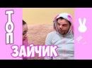 ТОП ЗАЙЧИК / ПАПА И ДОЧКА порвали этим видео / приколы 2018