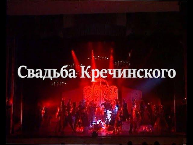 Мюзикл Свадьба Кречинского