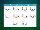 Учусь читать Коран Урок 16 Правило та марбута