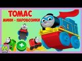 Паровозик Томас и его Друзья.Мини Паровозики в Деле.Построй Свою Железную Дорогу Мечты.Мульт Игра