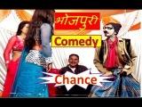 Bhojpuri Comedy Chance - भोजपुरी कॉमेडी चांस