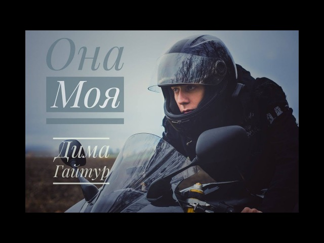 Dima Gaitur - Она моя (She is mine) Eurovision Lisbon 2018
