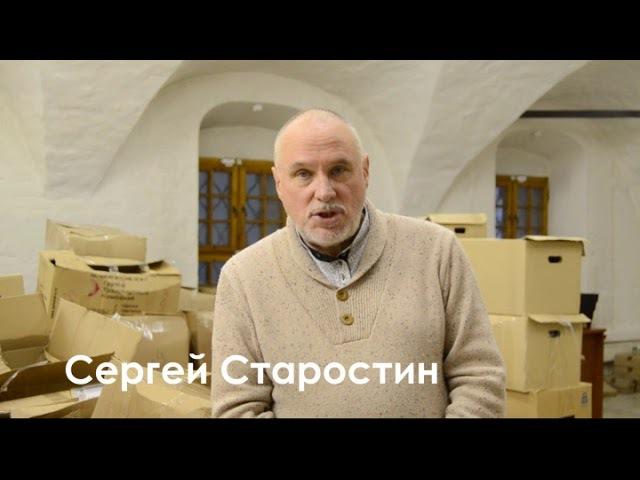 C.Н. Старостин. Обращение по поводу расформирования ГЦРФ.16.11.2017.