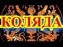 АРИЙ РАДАСЛАВ СЛАВЯНСКИЕ ВЕДИЧЕСКИЕ ОБРЯДЫ ПРАЗДНЕСТВО КОЛЯДА ЗИМНЕЕ СОЛНЦЕСТОЯНИЕ 2012 2015