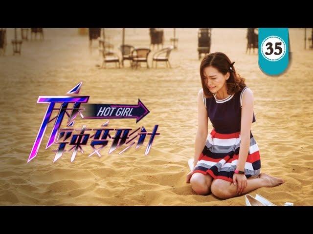 麻辣变形计 中文字幕版第35集 迪丽热巴、马可、王洋