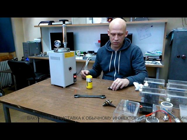 3 vakuum ingektor podgotovka ustanovka