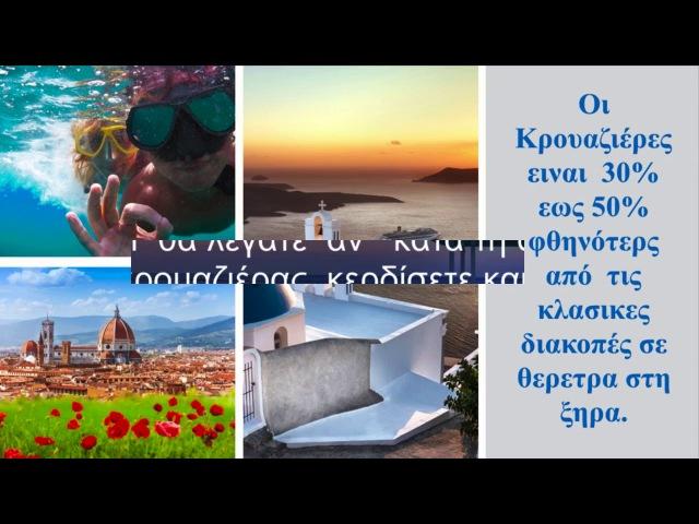 InCruises.Greek Presentation (Ελληνική Παρουσίαση)