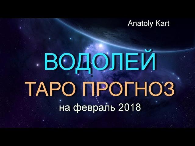 ВОДОЛЕЙ ♒ Таро 🃏 прогноз на февраль 2018 от Anatoly Kart