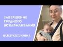 Завершение грудного вскармливания | Мама Лиля