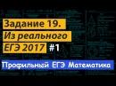 Задание 19. Реальный профильный ЕГЭ 2017-2018 математика. Подробный разбор и решение.