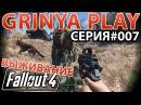 Fallout 4★Фоллаут 4►серия 007★Нашел силовую броню★Выживание Прохождение Обзор Letsplay