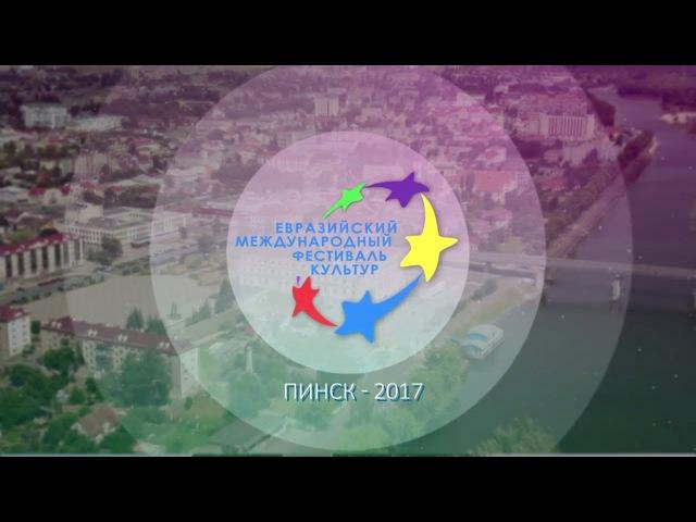 ВПЕРВЫЕ!! Евразийский международный фестиваль культур в ПИНСКЕ!