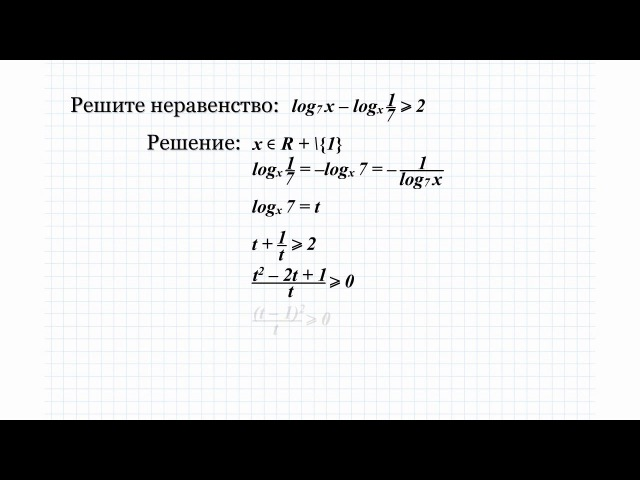 24.2 Решите логарифмическое неравенство