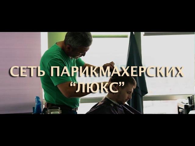 СЕТЬ ПАРИКМАХЕРСКИХ ЛЮКС