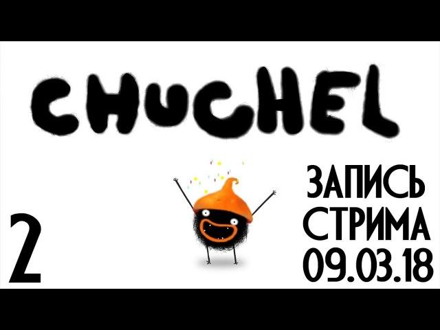 Chuchel 2 ● Финал эпичного приключения :D ● Запись стрима от 09.03.2018