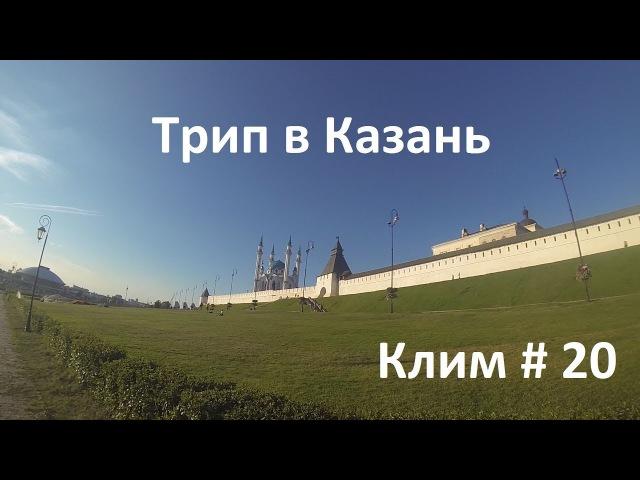 Клим 20 Трип в Казань / Кремль, мечеть Кул-Шариф, подземка / День рождения Юли