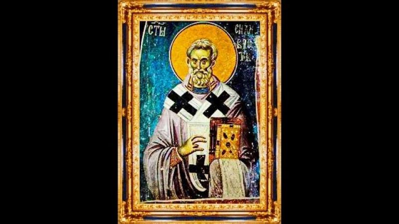 15 Января Житие святого отца нашего Сильвестра папы Римского 2 Января ст ст