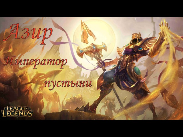 Азир Azir Император пустыни League of Legends