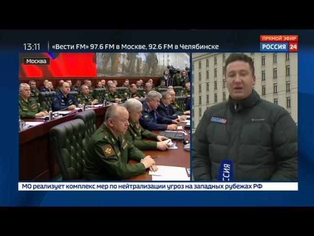 Новости на Россия 24 • Шойгу Запад обостряет военно политическую обстановку у границ России