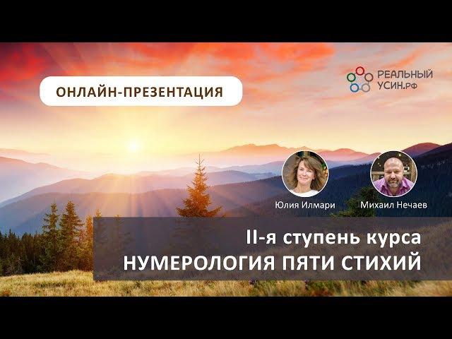 Презентация 2 й ступени курса Нумерологии Пяти Стихий.