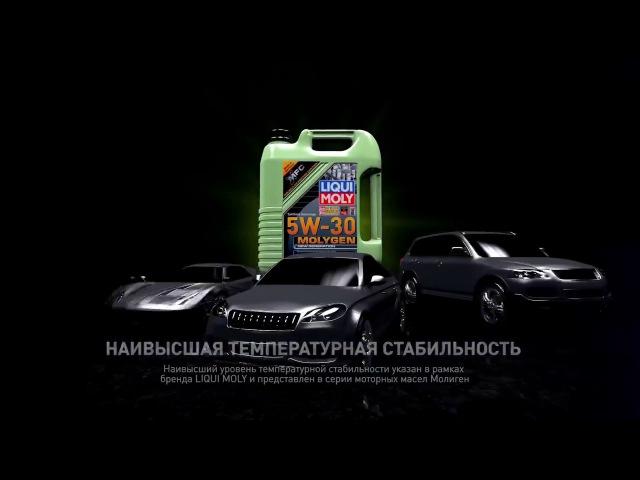Моторное масло Liqui Moly Molygen нового поколения