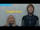 Одаренные 1 сезон 10 серия - Русское Промо (Субтитры, 2017) The Gifted 1x10 Promo