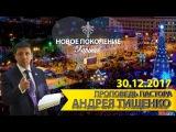 Андрей Тищенко - проповедь в церкви