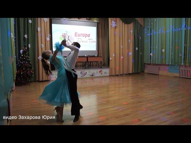 Медленный вальс танцуют Максим и Аня
