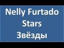 Nelly Furtado - Stars - текст, перевод, транскрипция