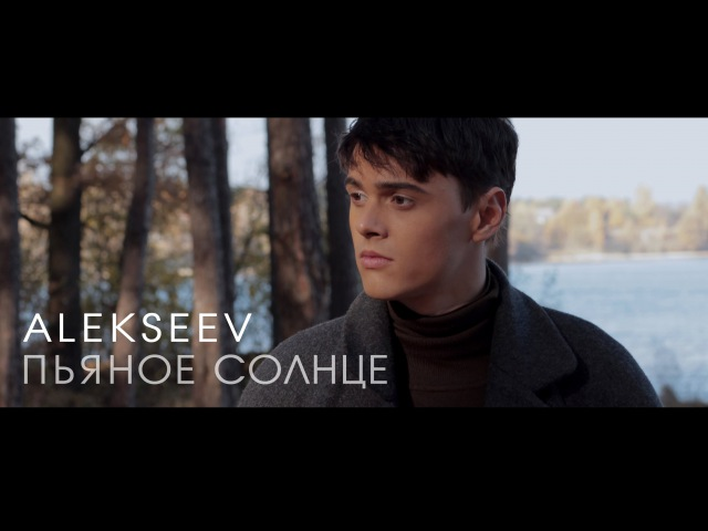ALEKSEEV Пьяное солнце official video