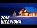 Українські Щедрівки 2018 Альбом українських колядок на Старий Новий Рік