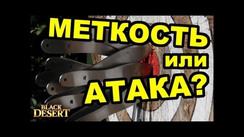 Black Desert (MMORPG - ИГРЫ) 👉🏻 Атака | Меткость | Уклонение 👈🏻 Мой новый билд в BDO