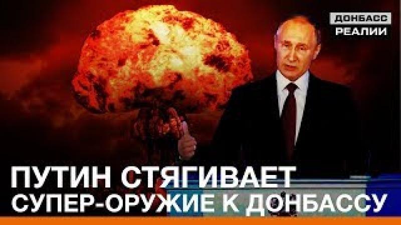 Путин стягивает супер-оружие к Донбассу   «Донбасc.Реалии»