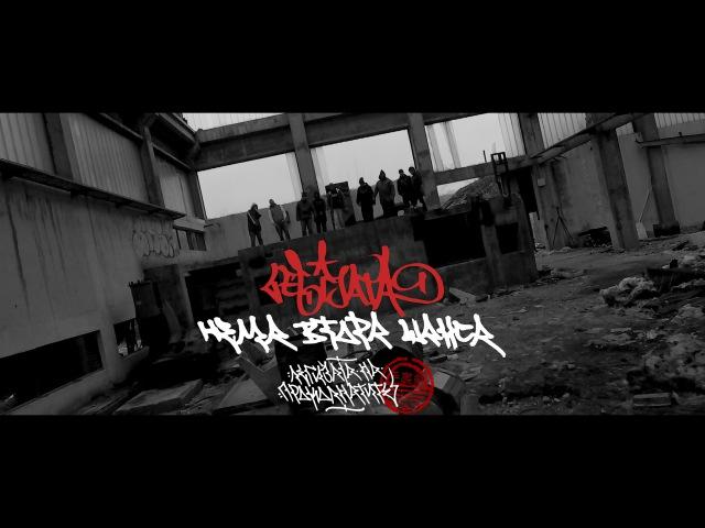 Legijata - Нема Втора Шанса (Легијата На Проколнатите 2016) [Official Video 2016]