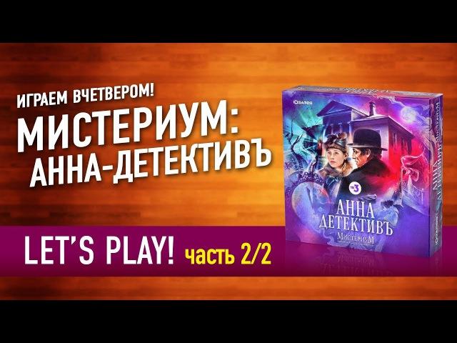 Играем в настольную игру «АННА ДЕТЕКТИВЪ. МИСТЕРИУМ» Часть 2 Let's play