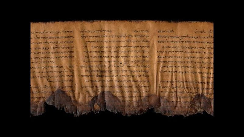 Джеймс Кугел. Ожившие свитки Мертвого моря