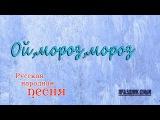 Ой, мороз, мороз. Русская народная песня. Праздник души