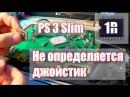 PS 3 не видит джойстики ремонт - ps3/
