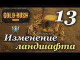 Gold Rush: The Game ► Часть 13 | Изменение ландшафта