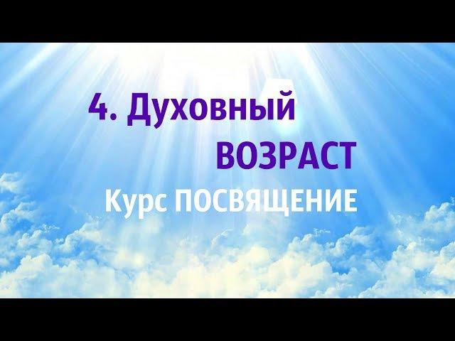 4. Духовный возраст