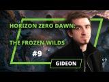 Horizon Zero Dawn: The Frozen Wilds - Gideon - 9 выпуск
