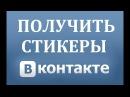 Как получить стикеры в ВК (Вконтакте)
