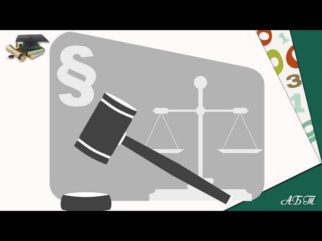 5.3 Разделение властей | ОГЭ обществознание (темы кодификатора)