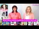 Видео обзор новинок Орифлэйм 4 каталог 2018 года